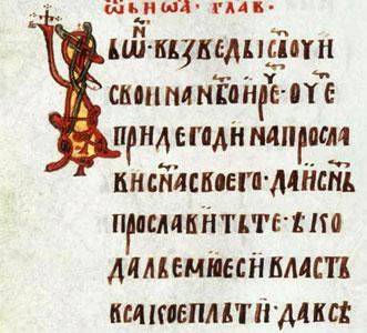 Bibliography: Cyrillic Alphabet